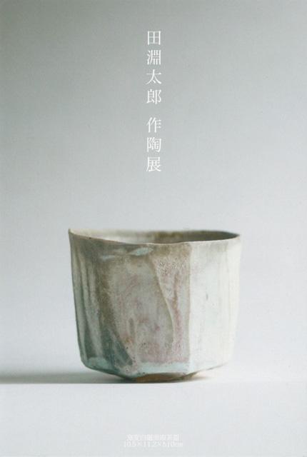田淵太郎 作陶展