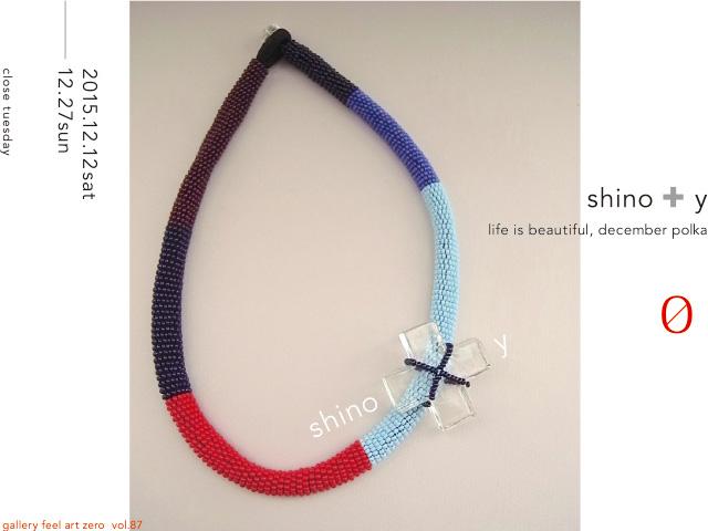 shino + y