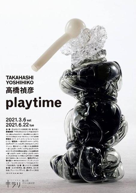 高橋禎彦 playtime