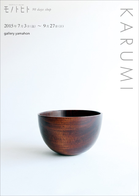 gallery yamahon [KARUMI] Exhibition