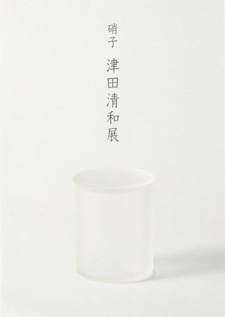 硝子 津田清和展
