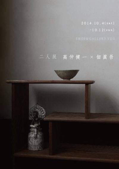 高仲健一(陶) × 佃眞吾(木工) 「二人展」