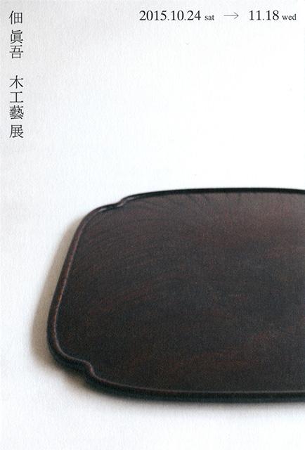 佃 眞吾 木工藝 展