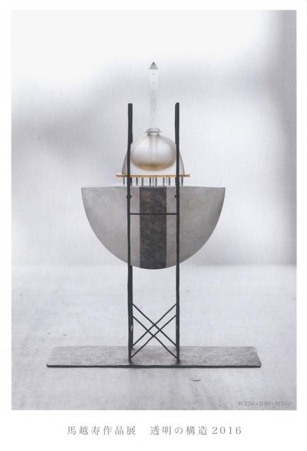 馬越 寿 作品展 透明の構造2016