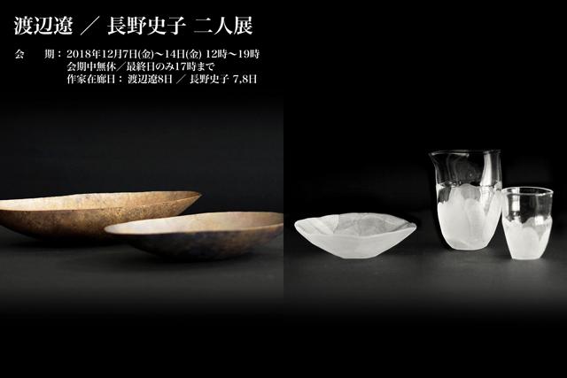 渡辺遼 長野史子 二人展
