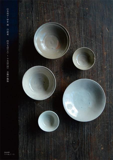山本亮平・ゆき展 白瓷考