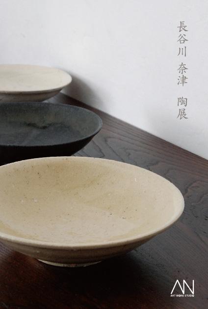 長谷川奈津 ‐陶‐