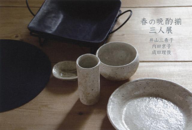 成田理俊 三人展「春の晩酌揃」