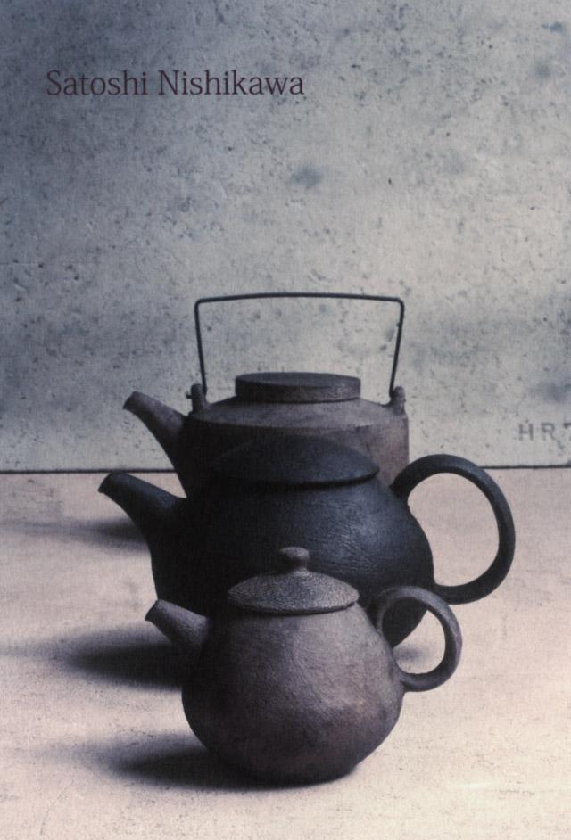 西川聡 陶展