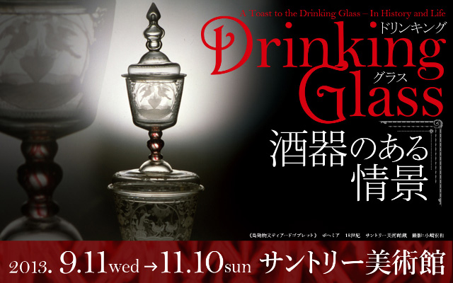 Drinking Glass 酒器のある情景