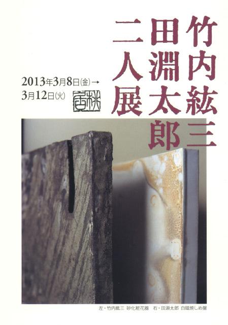 竹内紘三・田淵太郎 展